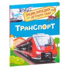 Транспорт (Энциклопедия для детского сада)