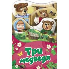 Три медведя (Раскладные книжки)