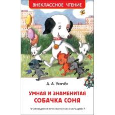 Умная и знаменитая собачка Соня (ВЧ)
