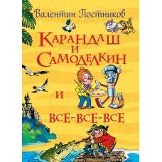 Карандаш и Самоделкин (Все истории)