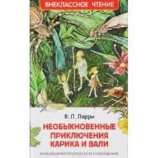 Необыкновенные приключения Карика и Вали (ВЧ)