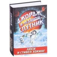 Джордж и ледяной Спутник. Книга 5