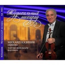 Казиник М., Музыкальный маскарад