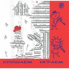 Казиник М., Диск 03. Красная шапочка
