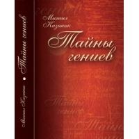 Казиник М., Тайны гениев 1,2 (3 CD)