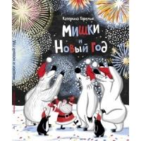 Мишки и Новый год