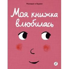 Моя книжка влюбилась