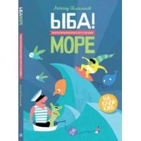 ЫБА! Море - фантастическая книга игр и загадок