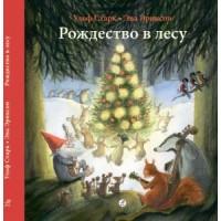 Рождество в лесу