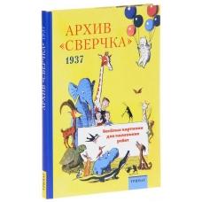 Архив Сверчка. Весёлые картинки для маленьких ребят. 1937