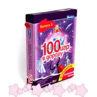100 игр в дорогу (лиловый)