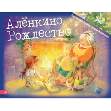 Аленкино Рождество