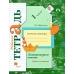 Литературное чтение. 1 класс. Уроки слушания. Учебная хрестоматия и Рабочая тетрадь