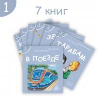 Я читаю сам! Серия книг для первого чтения. 1-й уровень сложности (4-6 лет). Комплект из 7 книг. Учимся читать