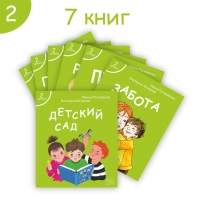Я читаю сам! Серия книг для первого чтения. 2-й уровень сложности (4-6 лет). Комплект из 7 книг. Учимся читать.
