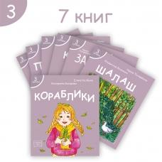 Я читаю сам! Серия книг для первого чтения. 3-й уровень сложности (4-6 лет). Комплект из 7 книг. Учимся читать.