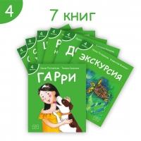 Я читаю сам! Серия книг для первого чтения. 4-й уровень сложности (4-6 лет). Комплект из 7 книг. Учимся читать.