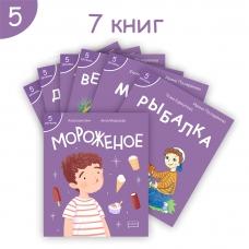 Я читаю сам! Серия книг для первого чтения. 5-й уровень сложности (4-6 лет). Комплект из 7 книг. Учимся читать.