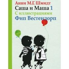 Саша и Маша 1: Рассказы для детей