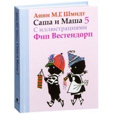 Саша и Маша 5: Рассказы для детей