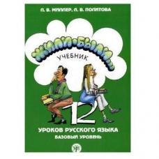 Жили-были... 12 уроков русского языка. Базовый уровень: учебник.