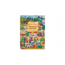 Русские Сказки (книжка-картинка)